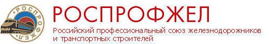 Волгоградский Терком РОСПРОФЖЕЛ